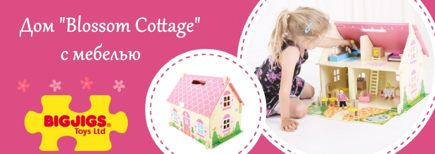 Дом 'Blossom Cottage' с мебелью BIGJIGS